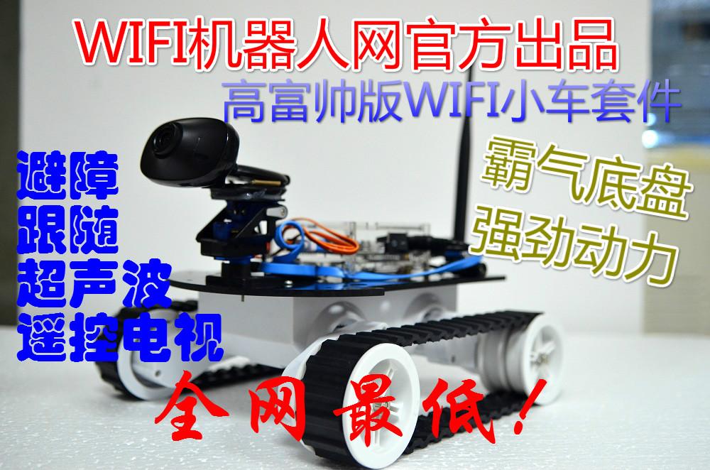 高富帅版WIFI智能小车机器人拓展平台套件