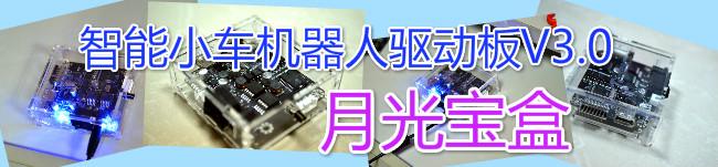 智能小车机器人驱动板V3.0 月光宝盒