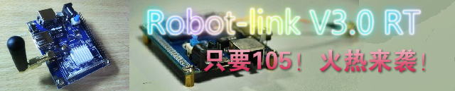 Robot-linkV3.0RT大特惠!