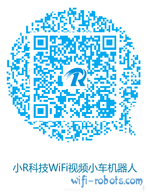 小R科技WifiRobotV1.0_for_iPhone(4,4s,5,5c,6,6plus,se)_iPad(扫二维码下载)20150524.png